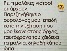 Funny Greek, Greek Quotes, Sarcastic Humor, Jokes, Let It Be, Greeks, Sayings, Funny Stuff, Funny Things