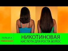 Никотиновая кислота для роста волос. ПРИМЕНЕНИЕ никотиновой кислоты для быстрого роста волос - YouTube