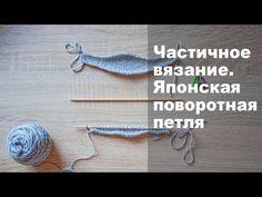 Частичное вязание. Японская поворотная петля - YouTube