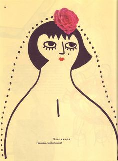 George Kovenchuk's 1974 illustrations for Klop (The Bedbug) by Mayakovsky. Isn't she perfect?