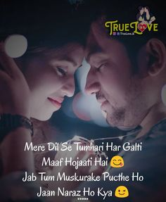 😊😊😊😊😊😊😊 Please Turn on post notifications ⤴️ Like👍 comment✍️ & Share✅✅✅ ————————————————————— One Love Quotes, Couples Quotes Love, Crazy Girl Quotes, Love Husband Quotes, Love Quotes In Hindi, Beautiful Love Quotes, Couple Quotes, Crazy Girls, Love Shayari Romantic