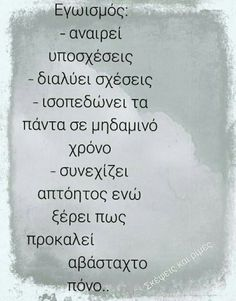 Greek Quotes, So True, Good Vibes, Motivation, Determination, Lolsotrue, Inspiration