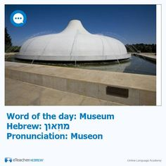 Word of the day: Museum Hebrew: מוּזֵאוֹן Pronunciation: Museon