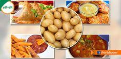 सब्जियों में राजा के नाम से मशहूर यह सब्जी न होती तो शायद आप और हम कई स्वादिष्ट व्यंजनों को चखने से वंचित रह जाते... http://www.haribhoomi.com/news/life-style/khanna-khajana/interesting-facts-about-potato/30859.html #Haribhoomi #Potato #Facts