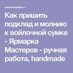 Как пришить подклад и молнию к войлочной сумке - Ярмарка Мастеров - ручная работа, handmade