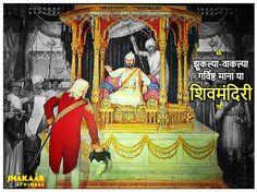 Quote reflecting the life of Chhatrapati Shivaji Maharaj