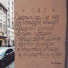 То є Львів... ) Chalkboard Quotes, Ukraine, Art Quotes