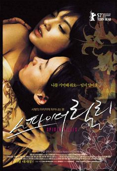 korean poster for Spider Lilies