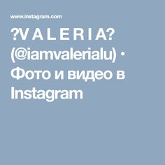 🕊V A L E R I A🕊 (@iamvalerialu) • Фото и видео в Instagram