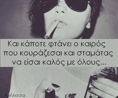 Wisdom Quotes, Me Quotes, Qoutes, Funny Quotes, Inspiring Things, Pick Up Lines, Greek Quotes, English Quotes, Life Purpose