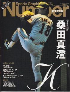 Amazon.co.jp: Number PLUS 桑田真澄 完全復刻版 (Sports graphic Number plus): 本