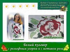фото шаблон для сайта1 Белый пуловер с рельефным узором и с мотивом роза
