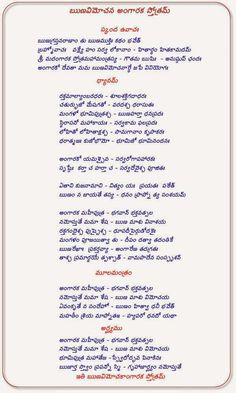 Telugu kavacham saraswati pdf
