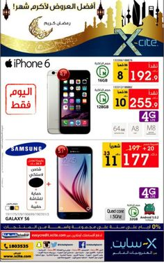 Offer on iPhone 6 and iPhone 6 Plus at Xcite by Alghanim ...