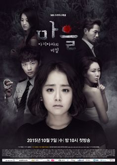 ☀ THE VILLAGE: ACHIARA'S SECRET (aka The Village) ~ Synopsis: English teacher Han So-Yoon (Moon Geun-Young) discovers a buried corpse. Townspeople speculate on the identity of the dead person and the reason she was killed. So-Yoon, Police Officer Park Woo-Jae (Yook Sung-Jae), and Seo Ki-Hyun (Ohn Joo-Wan) attempt to find the truth. As they get closer, the ugliness of the seemingly idyllic village is revealed. | Episodes: 16 | SBS Broadcast 10/07/2015 - 12/03/2015 | Genre: mystery, thriller.