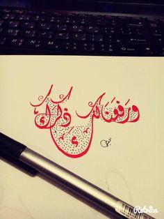 ورفعنا لك ذكرك #خط_عربي #خط_ديواني #خطوط