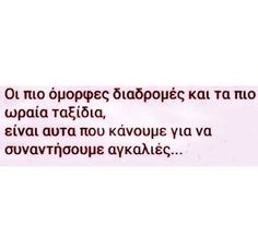 #greek #quotes Advice Quotes, Old Quotes, Time Quotes, Greek Quotes, Strong Quotes, Lyric Quotes, Wisdom Quotes, Lyrics, Favorite Quotes