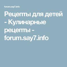 Рецепты для детей - Кулинарные рецепты - forum.say7.info