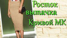Нужен ли #Росток и #вытачки  в юбке ? Самые незаметные точки разворота #... Pencil, Crochet, Skirts, Youtube, Fashion, Moda, Fashion Styles, Ganchillo, Skirt