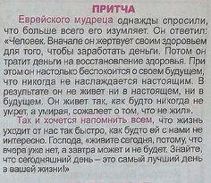 еврейская притча о жизни: 9 тыс изображений найдено в Яндекс.Картинках