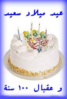 LENGUA ARABE: Feliz cumpleaños