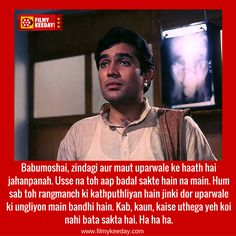 Rajesh Khanna in Anand Dialogues Filmy Keeday Dialogues