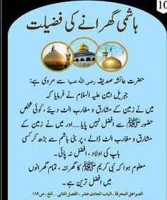 Hadith Quotes, Allah Quotes, Muslim Quotes, Urdu Quotes, Qoutes, Islamic Status, Islamic Messages, Islamic Inspirational Quotes, Islamic Quotes