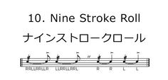 #10 Nine Stroke Roll-ナインストロークロール