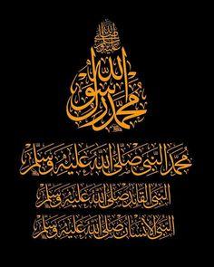 Milad Ul Nabi, The Jinn, Allah, Islamic Patterns, Peace Be Upon Him, Islamic Dua, Islamic Images, Arabic Art, Coran