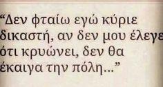 greek quotes # έρωτας