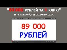 89 000 РУБЛЕЙ без вложений, без сложных схем!