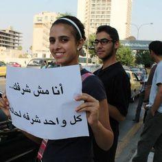 أنا مش شرفك، كل واحد شرفه لحاله- Protest in Jordan against the sexualization of gender