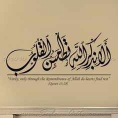 DesertRose///Verily in the remembrance of Allah do hearts find rest (Diwani)