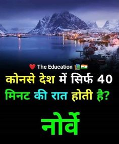 General Knowledge Book, Gernal Knowledge, Knowledge Quotes, Amazing Facts For Students, Amazing Science Facts, Wow Facts, Real Facts, Gk Questions And Answers, Psychology Fun Facts