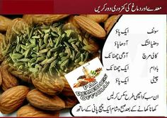 Home Remedies For Skin, Home Health Remedies, Natural Health Remedies, Good Health Tips, Natural Health Tips, Health Advice, Beauty Tips For Skin, Health And Beauty Tips, Hair Tips In Urdu