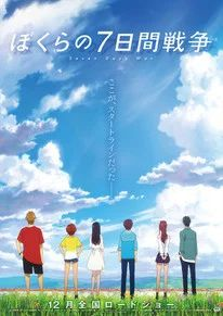 'Our Seven-Day War' Anime Feature Cast Expands With Live-Action Addition Animes To Watch, Anime Watch, Live Action, Studio Ghibli, Takahiro Sakurai, Manga Anime, Anime Art, Anime Suggestions, Film D