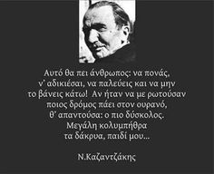 Νίκος Καζαντζάκης Soul Quotes, Happy Quotes, Wisdom Quotes, Funny Quotes, Quotes By Famous People, Famous Quotes, Philosophical Quotes, Special Quotes, Greek Quotes