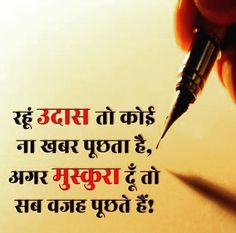 No photo description available. Sad Life Quotes, Truth Quotes, Attitude Quotes, Best Quotes, Deep Words, True Words, Hindi Quotes, Quotations, Qoutes