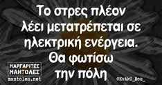 Stupid Funny Memes, Funny Quotes, Jokes, Lol, Greeks, Humor, Funny Phrases, Funny Things, Chistes