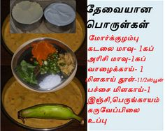 Recipes In Tamil, Pickles, Cucumber, Blog, Blogging, Pickling, Cauliflower, Pickle