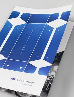 金属加工業 会社パンフレット制作|会社案内 パンフレット専科