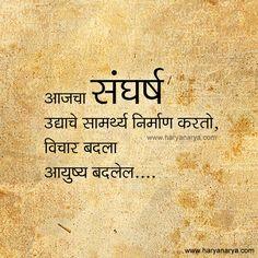 126 Best Rokade Images Marathi Calligraphy Marathi Poems Quote