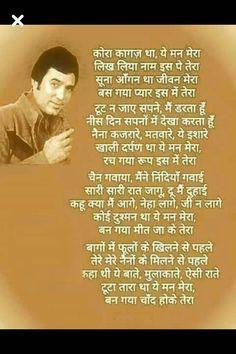 Kora kagaz SA ye man Old Song Lyrics, Romantic Song Lyrics, Beautiful Lyrics, Song Lyric Quotes, Film Song, Movie Songs, Kora Kagaz, Tough Girl Quotes, Luck Quotes