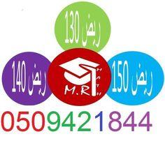 """مدرس ريض 140 , ريض 150 , ريض 130  بالرياض  """" 0509421844 """": مدرس رياضيات السنة التحضيرية، الرياض 0509421844"""