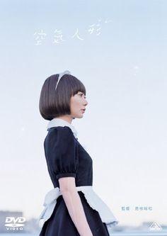 『空気人形』ペ・ドゥナが人形に似ているのか人形がペ・ドゥナに似ているのか。