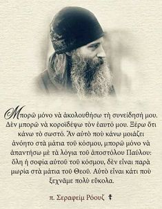 Orthodox Christianity, Meant To Be, Spirituality, Faith, God, Thoughts, Quotes, Smile, Dios