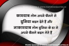 Motivational Thoughts in Hindi on Success - Today Hindi Quotes, Images, Wallpapers, Photos, Pictures Download