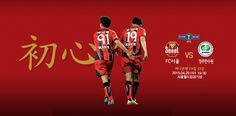 poster(online ver.) 4/29 vs 경주 한수원 (FA컵 32강전)