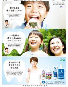 おいしさは歯でも感じている。/いい笑顔は歯でつくられる。/歯のチカラを育てるためにクリニカ [11月8日は、「いい歯の日」です。] 2010年11月08日 朝刊 全15段  日本歯科医師会