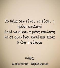 Η εικόνα ίσως περιέχει: κείμενο Greece Quotes, Like A Sir, Insta Icon, Night Quotes, Story Of My Life, Deep Thoughts, Funny Photos, Love Quotes, Poems